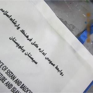 چاپ ساک دستی پارچه ای