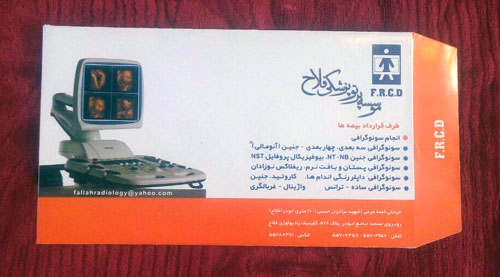 چاپ پاکت دیجیتال